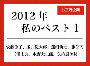 2013_best1-293x214